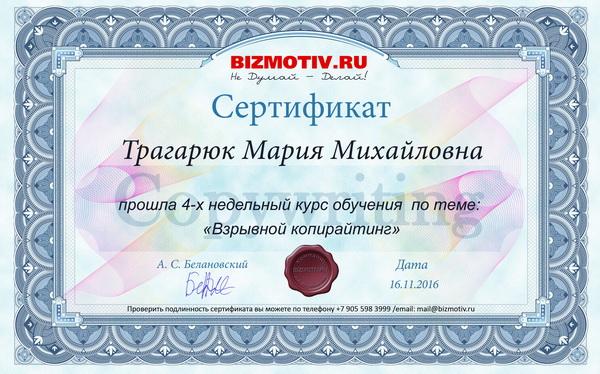 Сертификат об обучении копирайтингу у Александра Белановского
