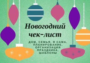 Чек-лист Подготовки к Новому году