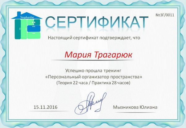 Сертифицированный организатор пространства