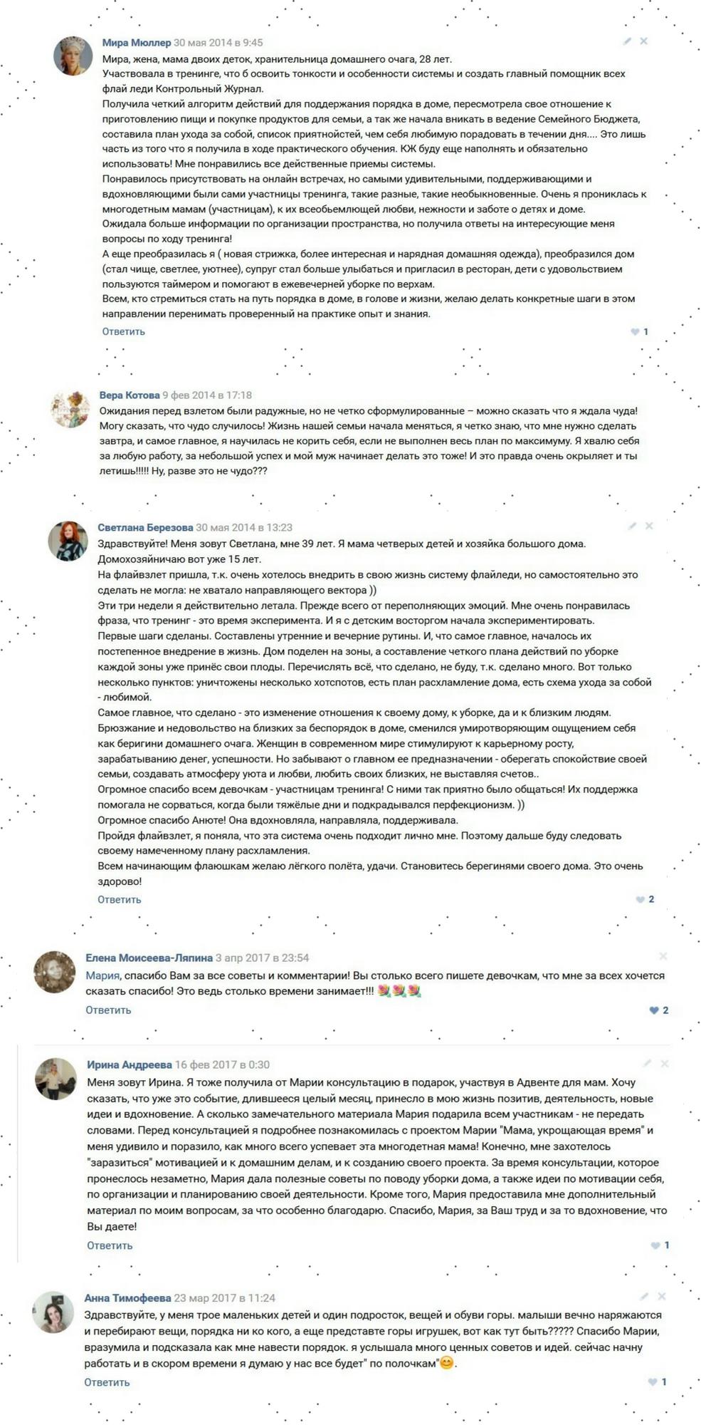 Отзыв о проекте Марии Трагарюк Мама, укрощающая время3