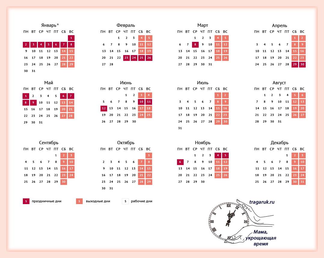 Календарь на 2017 год с праздниками
