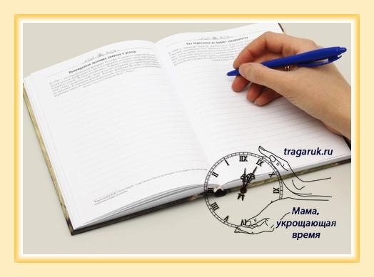 Планирование Нового года - часть 4