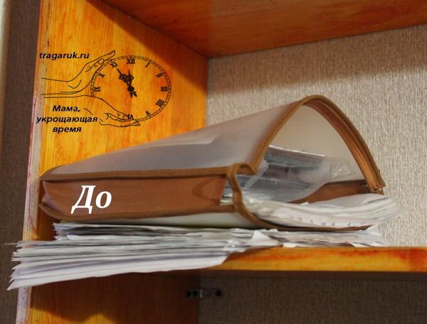 Организация хранения документов9