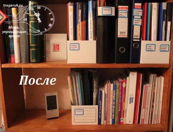 Организация хранения документов12