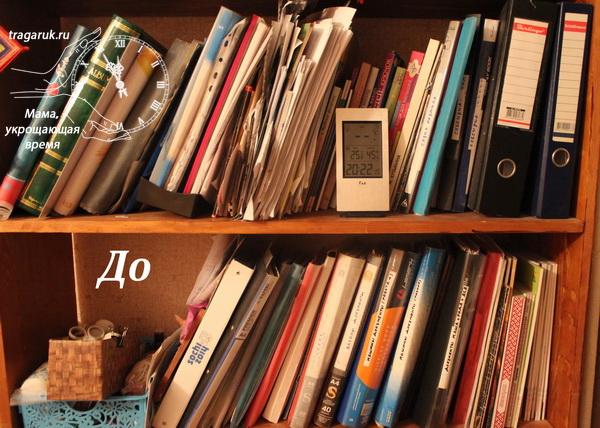 Организация хранения документов10