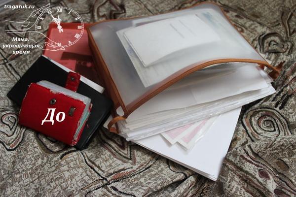 Организация хранения документов1