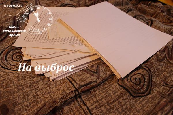 Организация хранения документов11