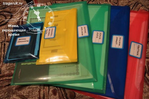 Организация хранения документов6