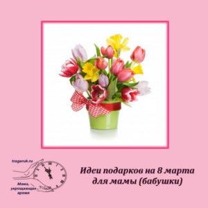 Идеи подарков на 8 марта маме или бабушке