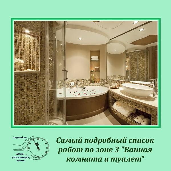 Зона 3 ванная комната и туалет
