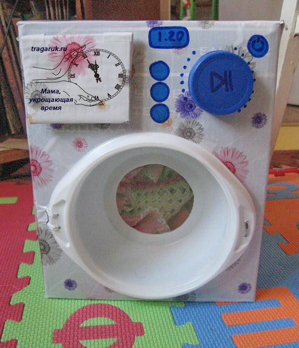 детская стиральная машинка своими руками
