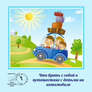 Что брать с собой в путешествие с детьми на машине