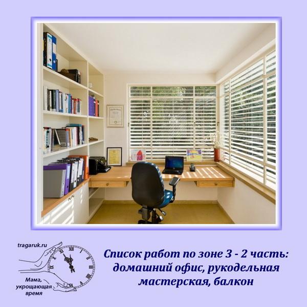 Самый подробный список работ по зонам домашний офис, рукодельная мастерская, балкон