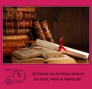 Лучшие книги по порядку