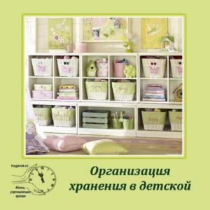 Организация хранения в детской