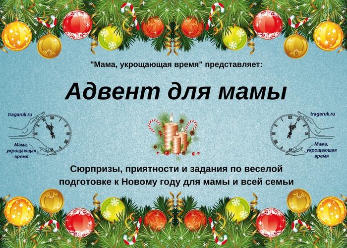 Адвент для мамы - веселое ожидание и подготовка к новому году