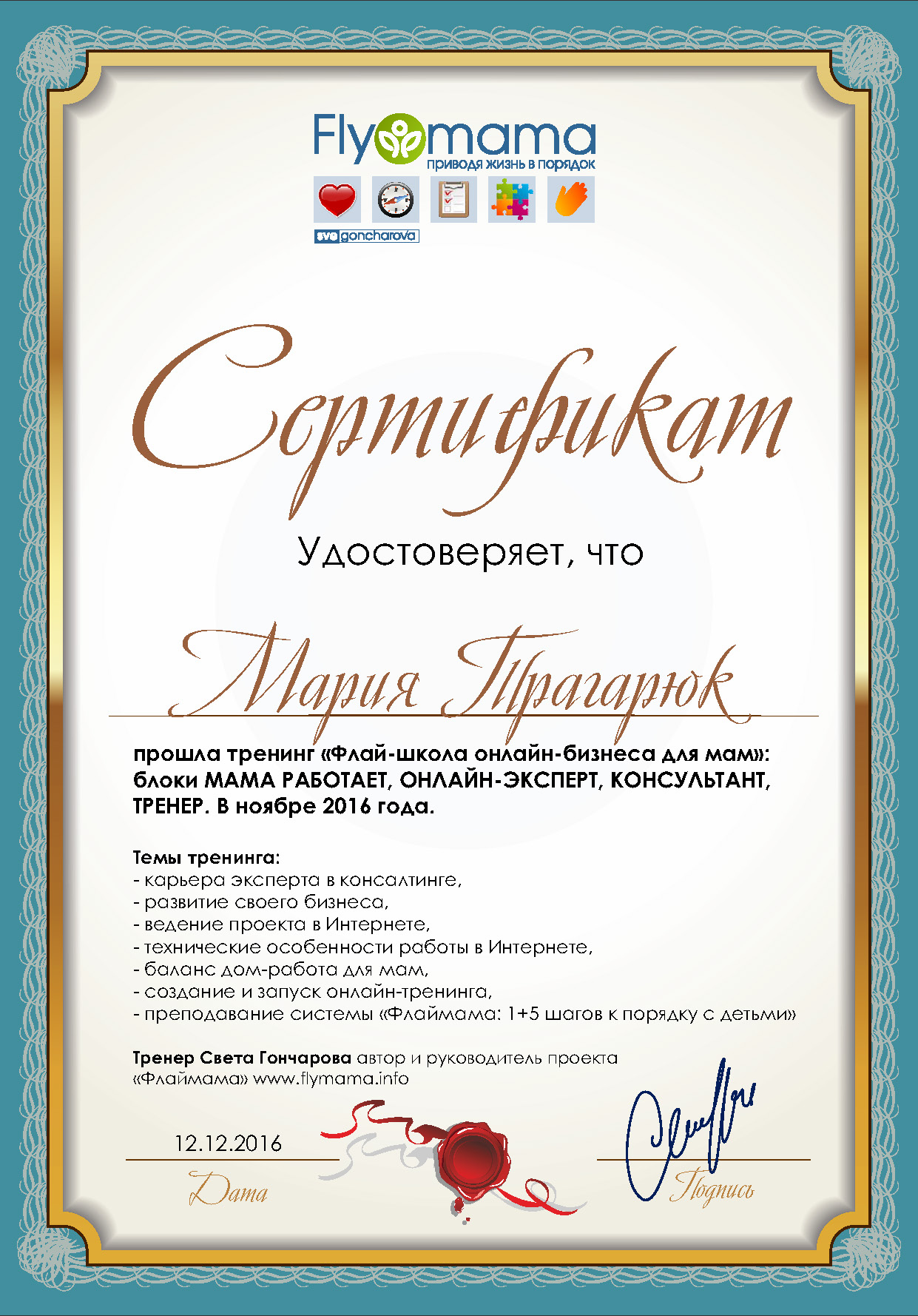 Сертификат об окончании Флайшколы Светланы Гончаровой