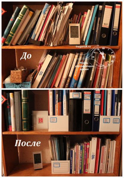 Организация хранения документов Мария Трагарюк