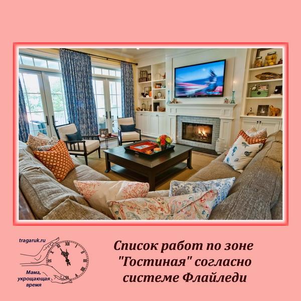 """Самый подробный список работ по зоне 5 """"Гостиная"""" согласно системе Флайледи"""
