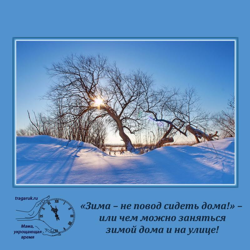 Чем можно заняться зимой с детьми дома и на улице