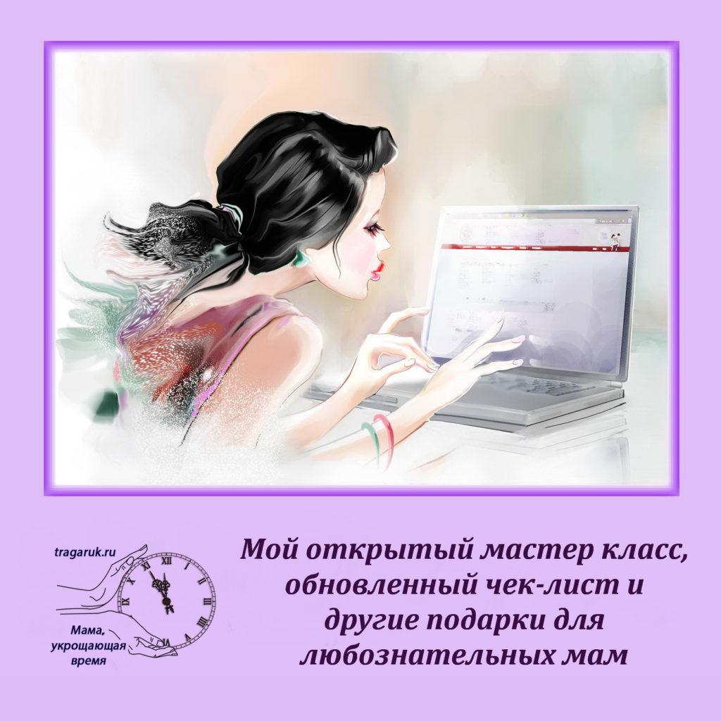 Открытый МК Марии Трагарюк 12 привычек порядка и чистоты